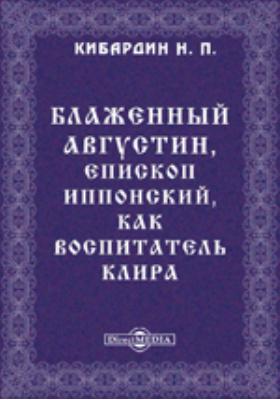 Блаж. Августин, епископ Иппонский, как воспитатель клира
