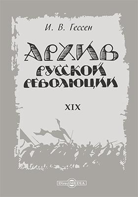 Архив русской революции: публицистика. Т. 19