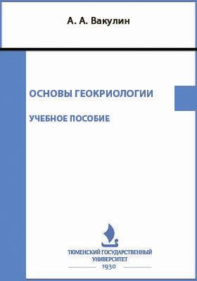 Основы геокриологии: учебное пособие
