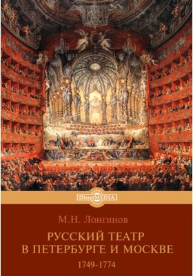 Русский театр в Петербурге и Москве. 1749-1774: публицистика