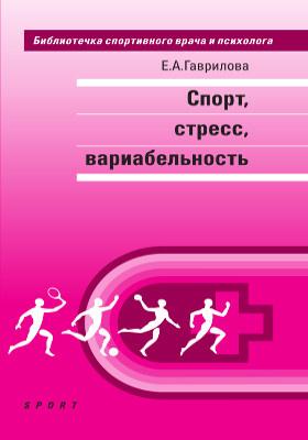 Спорт, стресс, вариабельность: монография