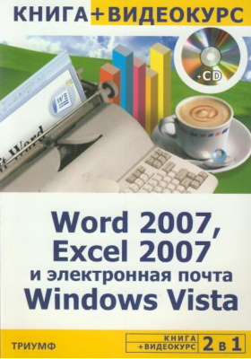 2 в 1: Word 2007, Excel 2007 и электронная почта Windows Vista + Видеокурс