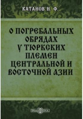 О погребальных обрядах у тюркских племен Центральной и Восточной Азии
