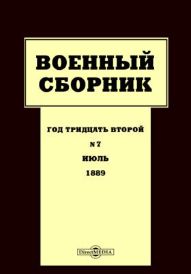 Военный сборник: журнал. 1889. Т. 188. №7