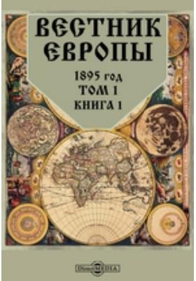 Вестник Европы: журнал. 1895. Т. 1, Книга 1, Январь