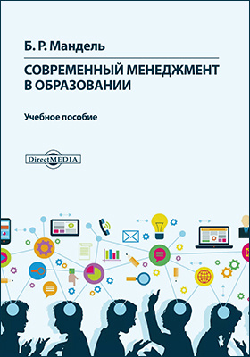 Современный менеджмент в образовании : учебное пособие для обучающихся в магистратуре