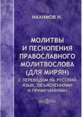 Молитвы и песнопения православного молитвослова (для мирян). С переводом на русский язык, объяснениями и примечаниями