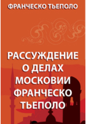 Рассуждение о делах московских Франческо Тьеполо