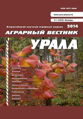 Аграрный вестник Урала. 2014. № 11(129)