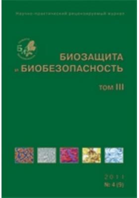 Биозащита и биобезопасность: журнал. 2011. Том III, № 4(9)