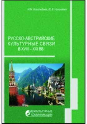 Русско-австрийские культурные связи в XVIII - XXI вв.: научно-популярное издание
