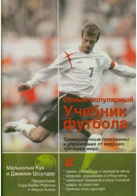 Самый популярный учебник футбола = Soccer Training. Games, Drills & Fitness Practices : Тренировочные программы и упражнения от ведущих тренеров мира