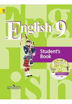 English 9. Student's Book = Английский язык. 9 класс (+ CD-ROM) : Учебник для общеобразовательных организаций с приложением на электронном носителе. ФГОС