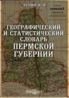 Географический и статистический словарь Пермской губернии: словарь