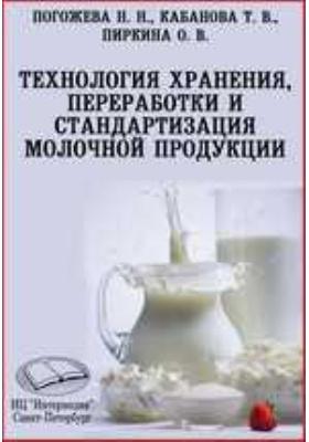 Технология хранения, переработки и стандартизация молочной продукции: учебное пособие