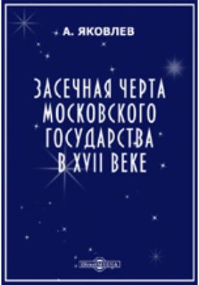 Засечная черта Московского государства в XVII веке