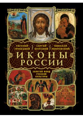 Два мира в древнерусской иконописи