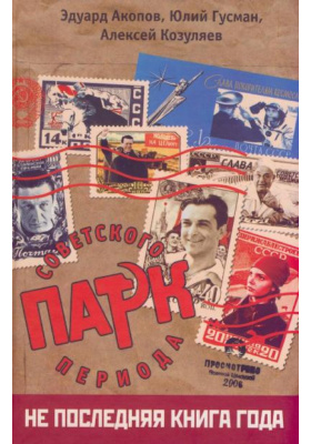Парк советского периода