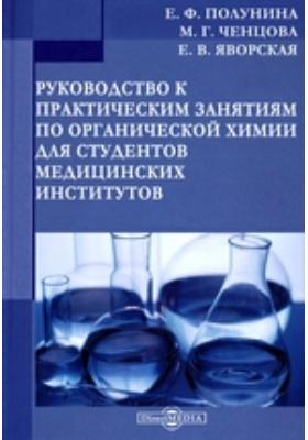 Руководство к практическим занятиям по органической химии для студентов медицинских институтов: учебное пособие