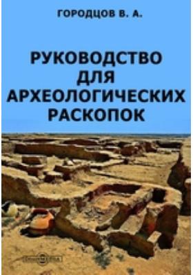 Руководство для археологических раскопок