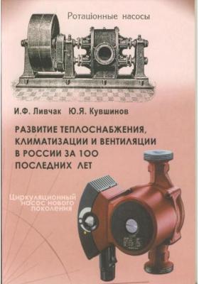 Развитие теплоснабжения, климатизации и вентиляции в России за 100 последних лет : Учебное издание