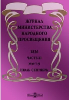 Журнал Министерства Народного Просвещения. 1836. №№ 7-9, Июль-сентябрь, Ч. 11