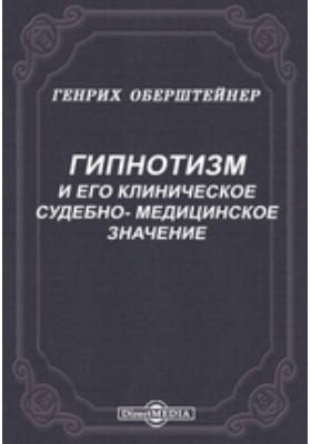 Гипнотизм и его клиническое судебно-медицинское значение: сборник лекций