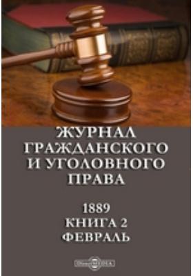 Журнал гражданского и уголовного права: журнал. 1889. Книга 2, Февраль
