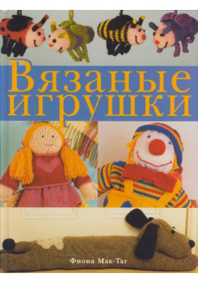 Вязаные игрушки = Knitted Toys