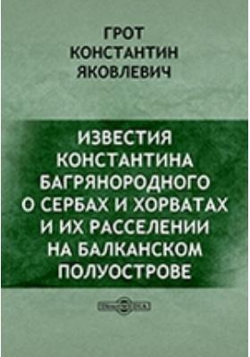 Известия Константина Багрянородного о сербах и хорватах и их расселении на Балканском полуострове