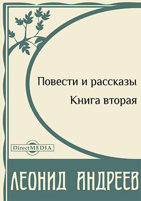 Повести и рассказы: художественная литература. Кн. 2