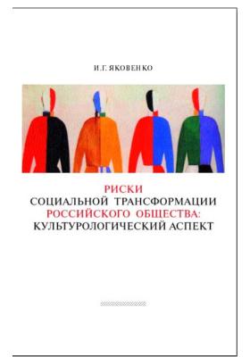 Риски социальной трансформации российского общества. Культурологический аспект: монография