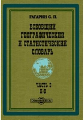 Всеобщий географический и статистический словарь: словарь, Ч. 3. Н — Ф