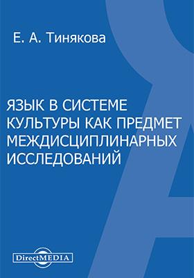 Язык в системе культуры как предмет междисциплинарных исследований: монография