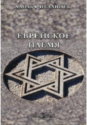 Еврейское племя