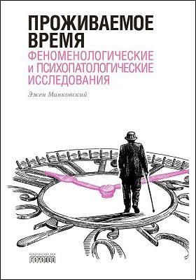 Проживаемое время : феноменологические и психопатологические исследования: монография