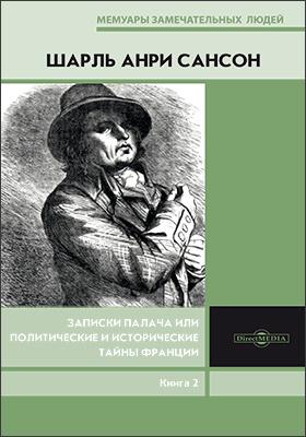 Записки палача или Политические и исторические тайны Франции: документально-художественная. Кн. 2