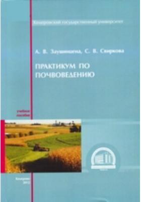Практикум по почвоведению: учебное пособие