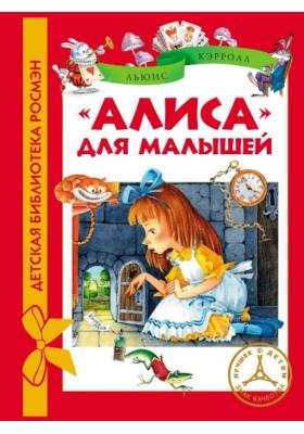 """""""Алиса"""" для малышей : Повесть-сказка"""
