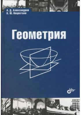 Геометрия : Учебник. 2-е издание, исправленное