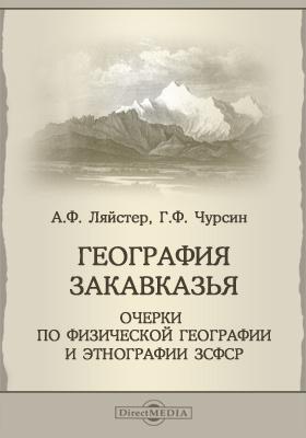 География Закавказья: очерки по физической географии и этнографии ЗСФСР