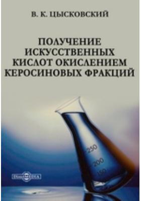 Получение искусственных кислот окислением керосиновых фракций
