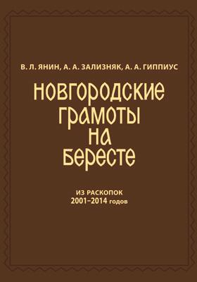Новгородские грамоты на бересте (из раскопок 2001-2014 гг.). Т. 12