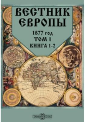 Вестник Европы. 1877. Т. 1, Книга 1-2, Январь-февраль