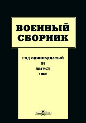 Военный сборник: журнал. 1868. Т. 62. № 8