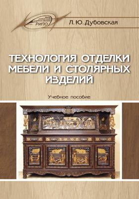 Технология отделки мебели и столярных изделий: учебное пособие