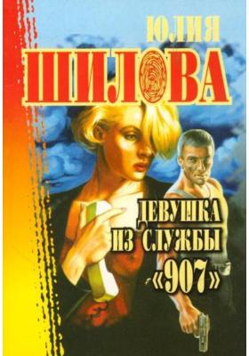 "Девушка из службы ""907"" : Роман"