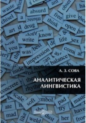 Analytical Linguistics