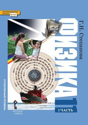 Физика : учебник для 11 класса общеобразовательных учреждений. Углублённый уровень : в 2 ч., Ч. 1