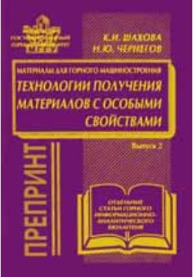 Технологии получения материалов с особыми свойствами (Материалы для горного машиностроения). Вып. 2